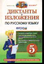 Русский язык. 5 класс: Диктанты и изложения ко всем действующим учебникам