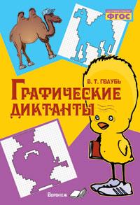 Графические диктанты: Практ. пособие для занятий с детьми