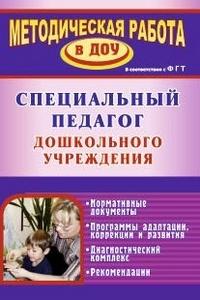 Специальный педагог дошкольного учреждения. Нормативные документы. Программ