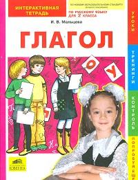 Русский язык. 2 класс: Глагол: Интерактивная  тетрадь