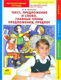 Русский язык. 2 класс: Текст, предложение, слово. Главные члены предложения