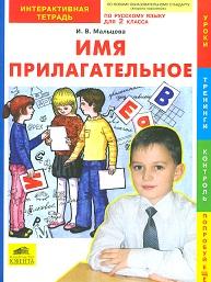 Русский язык. 2 класс: Имя прилагательное: Интерактивная тетрадь