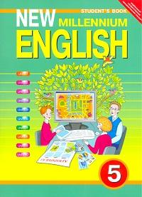 New Millennium English 5: Учебник английского языка для 5 кл. ФГОС /+420322
