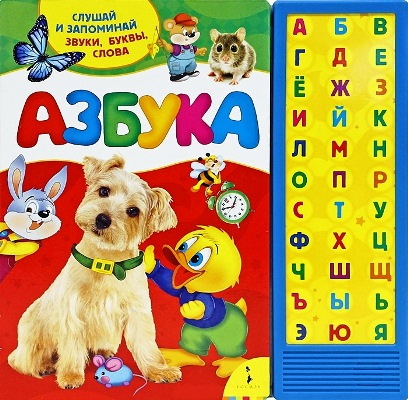 РАСПРОДАЖА Азбука. Слушай и запоминай звуки, буквы, слова. 33 кнопки