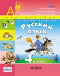 Русский язык. 4 класс: Учебник в 2-х частях (ФГОС) /+680195/