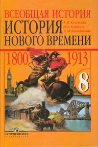 Всеобщая история. 8 кл.: История Нового времени. 1800-1900: Учебник/+666952