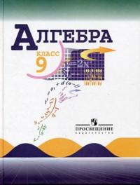 Алгебра. 9 кл.: Учебник /+679229/