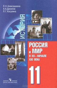 История. 11 кл.: Россия и мир в ХХ-нач. ХХI в.: Учеб. Базовый /+679448/