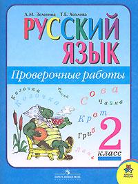 Русский язык. 2 кл.: Проверочные работы (ФГОС) /+680911/