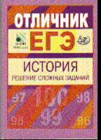 Отличник ЕГЭ. История. Решение сложных задач