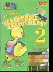 Текстовые тренажеры. 2 кл.: Практ. пособие для начальной школы