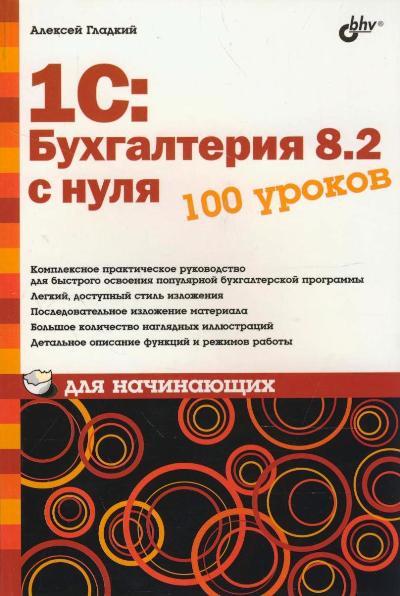 1С:Бухгалтерия 8.2 с нуля: 100 уроков для начинающих