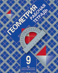 Геометрия. 9 кл.: Рабочая тетрадь к учеб. Атанасяна и др. /+681078/