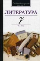 Литература. 7 кл.: Учебник-хрестоматия: В 2 ч. Ч. 2