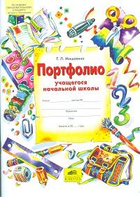 Портфолио учащегося начальной школы ФГОС