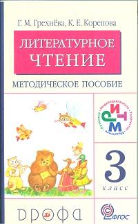 Литературное чтение. 3 кл.: Метод. пособие (ФГОС)