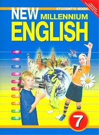 New Millennium English 7: Учебник английского языка для 7 кл. ФГОС/+559094/