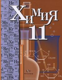 Химия. 11 кл.: Базовый уровень. Учебник /+555841/