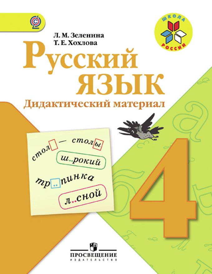Русский язык. 4 класс: Дидактический материал /+358448/