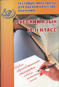Русский язык. 10-11 кл.: Тестовые материалы для оценки качества обучения