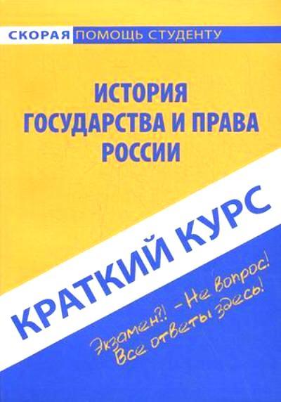 Краткий курс по истории государства и права России: Учеб. пособие