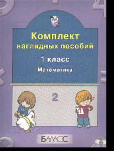 Математика. 1 кл.: Комплект наглядных пособий: Ч.2 ФГОС /+311714/