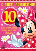 Поздравления с днем рождения для девочки 10