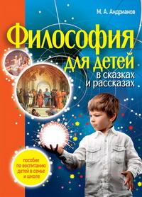 Философия для детей в сказках и рассказах: Пособие по воспитанию детей