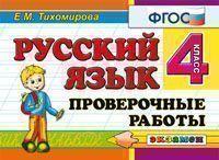 Русский язык. 4 кл.: Проверочные работы ФГОС