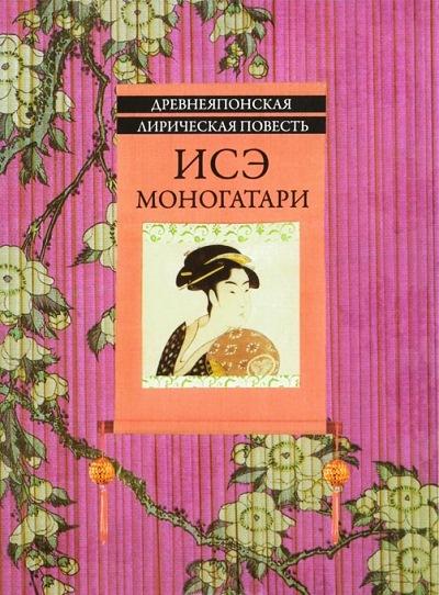 Исэ моногатри: Древнеяпонская лирическая повесть