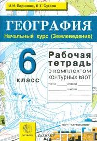 География. Начальный курс (Землеведение). 6 кл.: Рабочая тетрадь