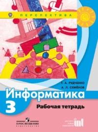 Информатика. 3 кл.: Рабочая тетрадь (ФГОС) /+728226/