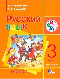 Русский язык. 3 кл.: Учебник для школ с родным нерусским: В 2 ч. Ч.1 (ФГОС)