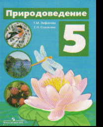 Природоведение. 5 класс: Учебник для спец. (коррекц.) образ.учр.VIII/+666856/