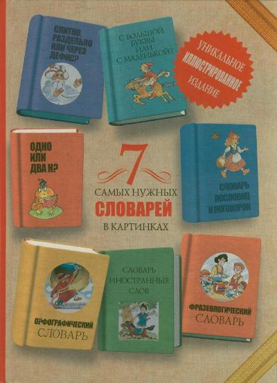 7 самых нужных словарей в картинках: уникальное иллюстрированное издание