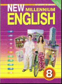New Millennium English 8: Учебник английского языка 8 кл. (ФГОС) /+550390/