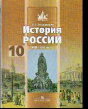История России  XVIII-XIX вв. 10 кл.: Учебник /+355134/