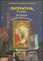 История твоей литературы. 9 класс: Учебник: В 2 ч. /+560061/