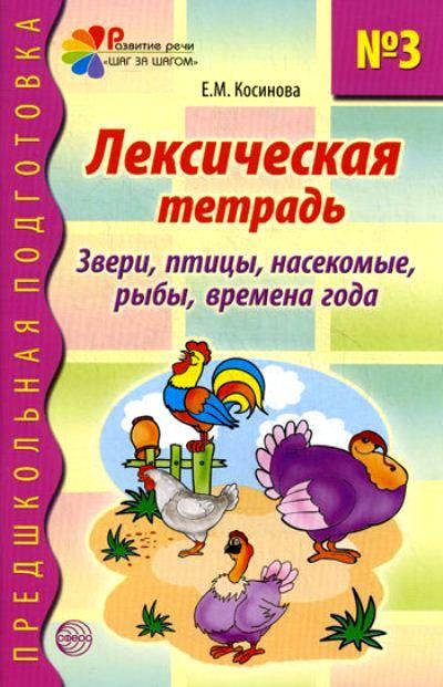 Лексическая тетрадь № 3 для занятий с дошкольниками: Звери, птицы, насекомы
