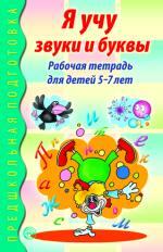 Я учу звуки и буквы: Рабочая тетрадь для детей 5-7 лет