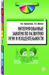 Интегрированные занятия по развитию речи и изодеятельности: Метод. рекомен