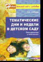 Тематические дни и недели в детском саду: Планирование и конспекты