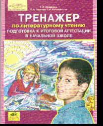 Литературное чтение: Тренажер: Подготовка к итоговой аттест. /+449146/