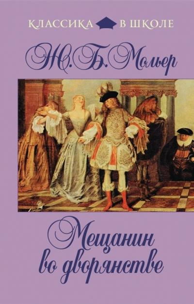 Мещанин во дворянстве: Комедии