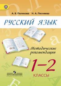 Русский язык. 1-2 кл.: Метод. рекомендации: Пособие для учителей (ФГОС)