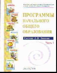 Программы начального общего образования. Система Занкова: Ч.1 /+540181/