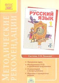 Русский язык. 1 класс: Методические рекомендации (ФГОС) /+468156/