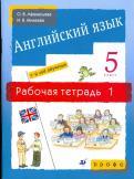 Английский язык. 5 кл.: Рабочая тетрадь № 1: 1-й год обуч. /+672374/