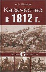 Казачество в 1812 г.
