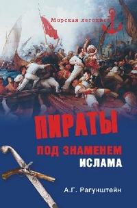 Пираты под знаменем ислама. Морской разбой на Средиземном море в XVI